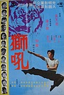 Фільм «Shi hou» (1972)