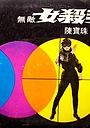 Фільм «Леди в беде: Непобедимый боец» (1967)