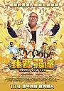 Фільм «Lucky Fat Man» (2017)
