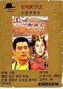 Фільм «Da han zi jin ling» (1987)