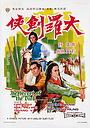 Фільм «Тайна кинжала» (1970)
