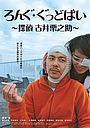 Фільм «Rongu goddobai: Tantei Furui Kurinosuke» (2017)