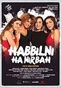 Фільм «Habbilni Ha Nirbah» (2018)