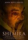 Фільм «Shemira» (2018)