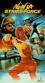 Фільм «Ninja Strike Force» (1988)
