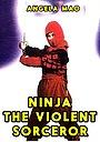 Фільм «Неистовый колдун-ниндзя» (1982)