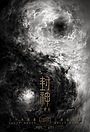 Фильм «Fengshen Trilogy» (2020)