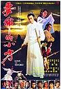 Фільм «Yao ming di xiao fang» (1979)