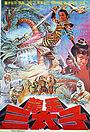 Фільм «Long wang san tai zi» (1977)