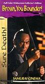 Фильм «Hissatsu! Buraun-kan no kaibutsutachi» (1987)