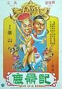 Фільм «Lu ding ji» (1983)