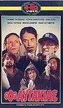 Фільм «O aftakias» (1982)