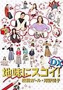 Фильм «Jimi ni Sugoi! DX Kôetsu Girl Kôno Etsuko Special» (2017)