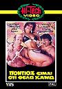 Фільм «Pontios eimai, oti thelo kano» (1985)