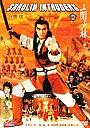 Фільм «Чужі в Шаоліні» (1983)