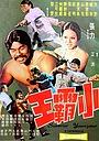 Фільм «Парень суперкунгфуист» (1973)