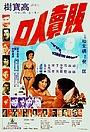 Фільм «Fan mai ren kou» (1974)