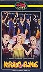 Фільм «Koroido Romie!...» (1981)