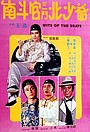 Фільм «Nan dou guan san dou bei shao ye» (1984)