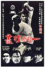 Фільм «Yi wang da shu» (1973)