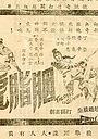 Фільм «Yan zhi hu» (1968)