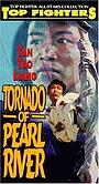 Фільм «Zhu Jiang da feng bao» (1974)