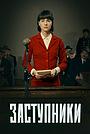 Серіал «Заступники» (2020 – ...)