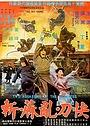 Фільм «Kuai dao luan ma zhan» (1977)