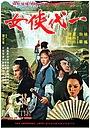 Фільм «Yi dai nu xia» (1978)