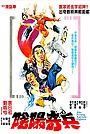 Фільм «Yin yang qi bin» (1986)
