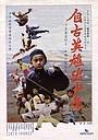 Фільм «Zi gu ying xiong chu shao nian» (1983)