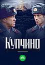 Серіал «Купчино» (2018)