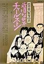 Фильм «Chikagoro naze ka Charusuton» (1981)