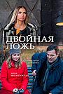 Серіал «Двойная ложь» (2018)