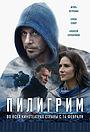 Фільм «Пилигрим» (2019)