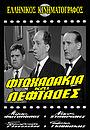 Фільм «Ftohadakia kai leftades...» (1961)