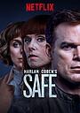 Серіал «Безпека» (2018)
