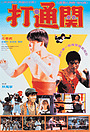 Фільм «Da tong guan» (1990)