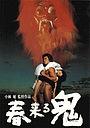 Фильм «Демоны приходят весной» (1989)