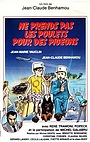 Фильм «Не принимай полицейских за простаков» (1985)