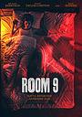 Комната 9