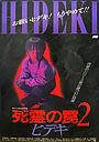 Фильм «Ловушка зловещих мертвецов 2» (1992)