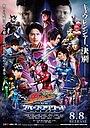 Фільм «Uchû Sentai Kyûrenjâ vs. Supêsu Sukuwaddo» (2018)