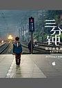 Фільм «Три минуты» (2018)