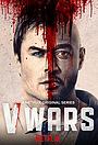 Серіал «Вампірські війни» (2019)