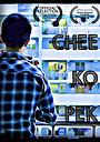 Фильм «Chee Ko Pek» (2018)