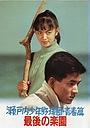 Фильм «Setouchi shonen yakyu dan seishunhen saigo no rakuen» (1987)