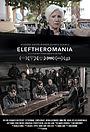 Фільм «Eleftheromania» (2018)