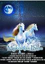 Мультфильм «Mykonos Blue»