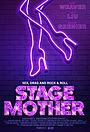 Фильм «Сценическая мать» (2020)